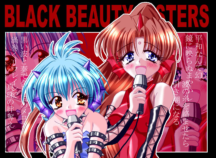 黒の協奏曲~ブラック・ビューティー・シスターズ