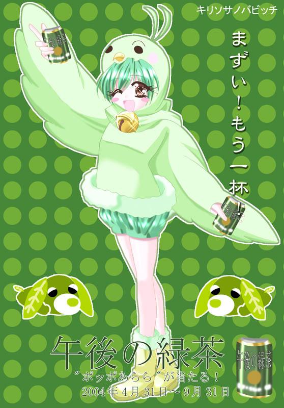 午後の緑茶~Oh!yeah!ALALA