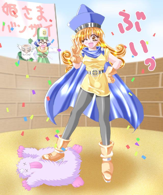 アリーナ姫とオマケ二人